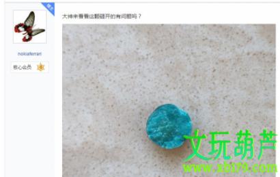 想买块绿松石?如何辨别真假?
